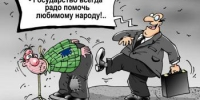 Image result for власть и народ картинки - КПРФ